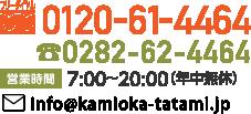 フリーダイヤル:0120-61-4464 普通回線:0282-62-4464 営業時間:7:00~20:00(年中無休) E-mail:info@kamioka-tatami.jp