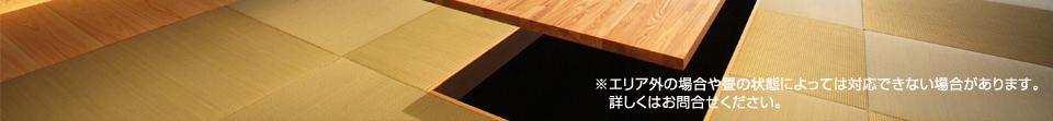 ※エリア外の場合や畳の状態によっては対応できない場合があります。詳しくはお問合せください。